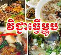 Sruol library daily news hot news world news khmer news how to cook khmer food and more forumfinder