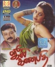 Watch Julie Ganapathi (2003) Tamil Movie Online