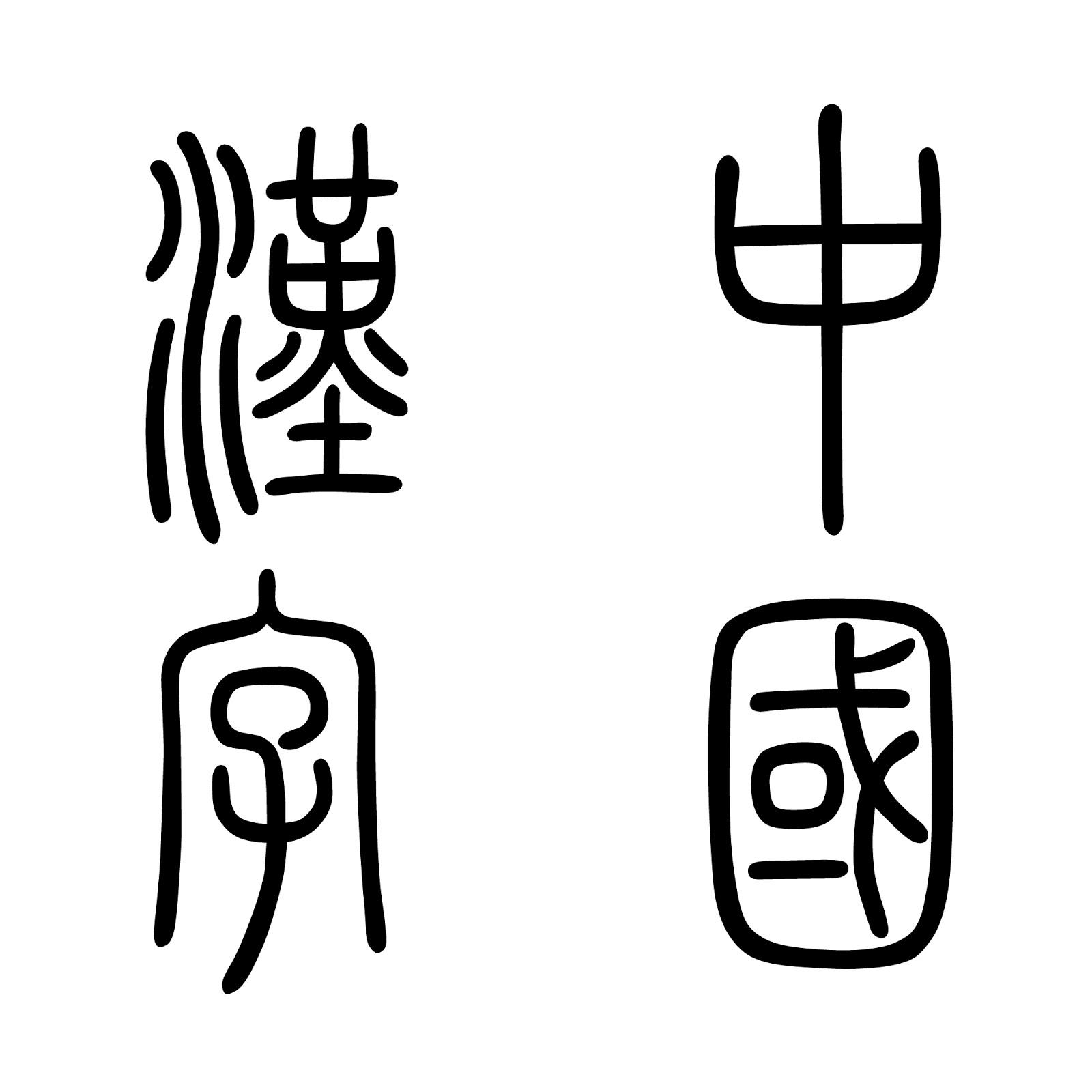 中国汉字大全 30900 字
