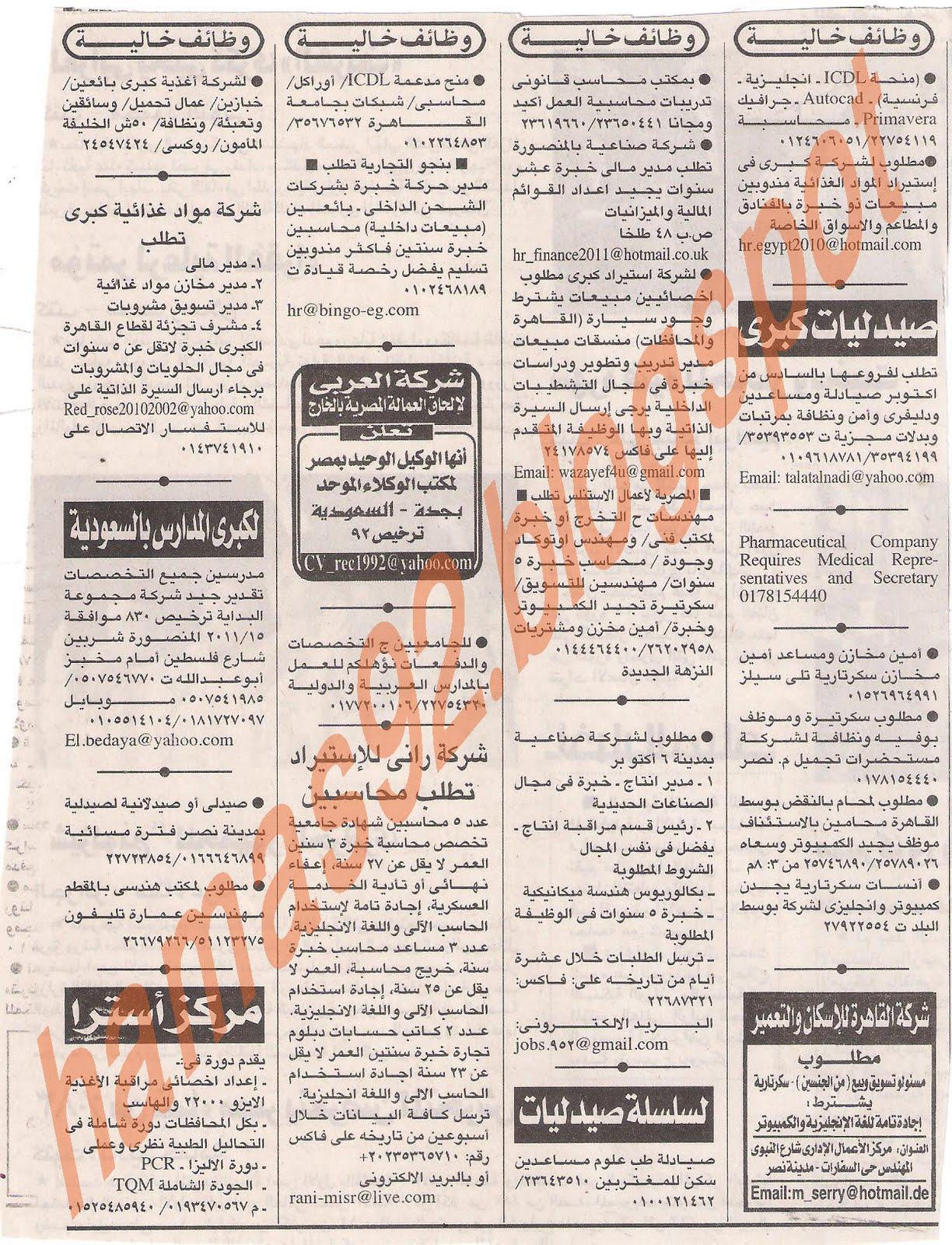 وظائف اهرام الجمعه 8 يوليو 2011 - وظائف خاليه: http://hamas92.blogspot.com/2011/07/8-2011.html