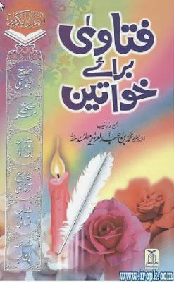 Fatawa Brae Khawateen by Muhammad Bin Abdul Aziz