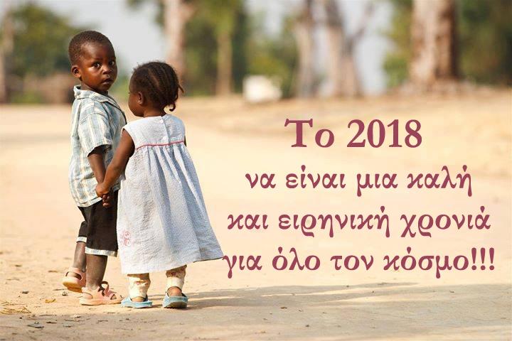 Ευχές για καλή χρονιά το 2018