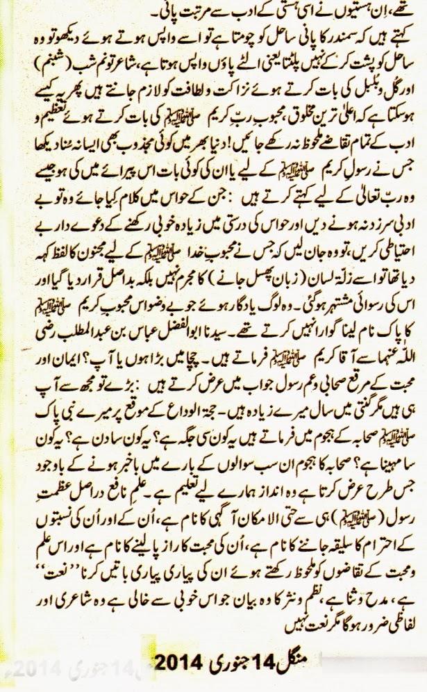 Sahib e Qur'aan Article allama kaukab noorani okarvi