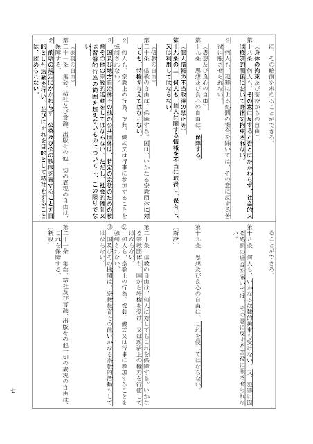 自民党 日本国憲法改正草案(画像)p07