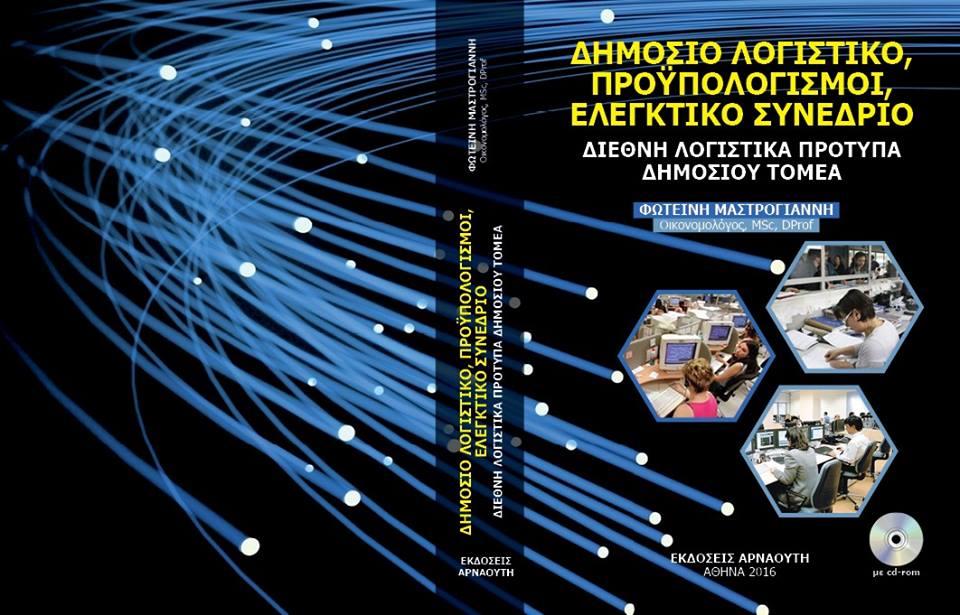 Βιβλίο Δημόσιο Λογιστικό, Προϋπολογισμοί, Ελεγκτικό Συνέδριο