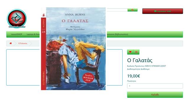 Ο Γαλατάς - Κωδικός Προϊόντος: ISBN13 9789600120097 Διαθεσιμότητα: Διαθέσιμο 19,00€