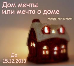 """Проект """"Дом МЕЧТЫ! """""""