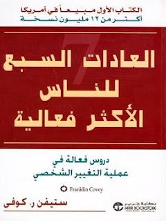 تحميل كتاب العادات السبع للناس الاكثر فعالية PDF
