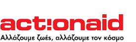 Εθελόντρια εκπαιδευτικός στην Actionaid Hellas