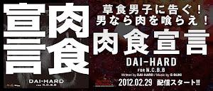 DAI-HARD / 肉食宣言
