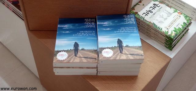 El libro La Vuelta de los 25 de Marc Serena en una libreria surcoreana
