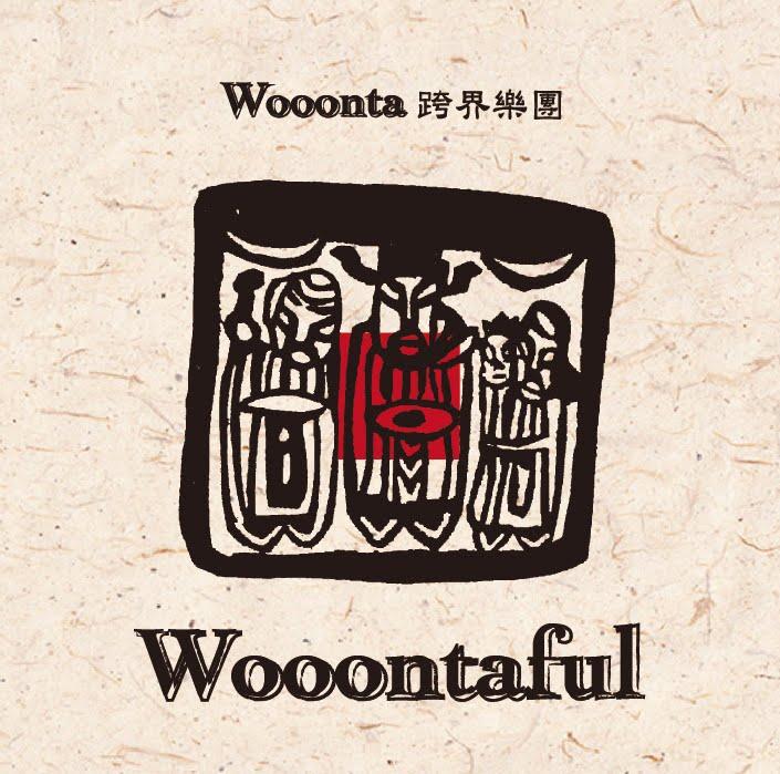 絶賛発売中!入圍第28屆傳藝金曲獎最佳跨界專輯/wooontaful