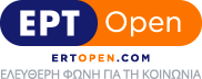 Στηρίξτε την ανοιχτή ΕΡΤ