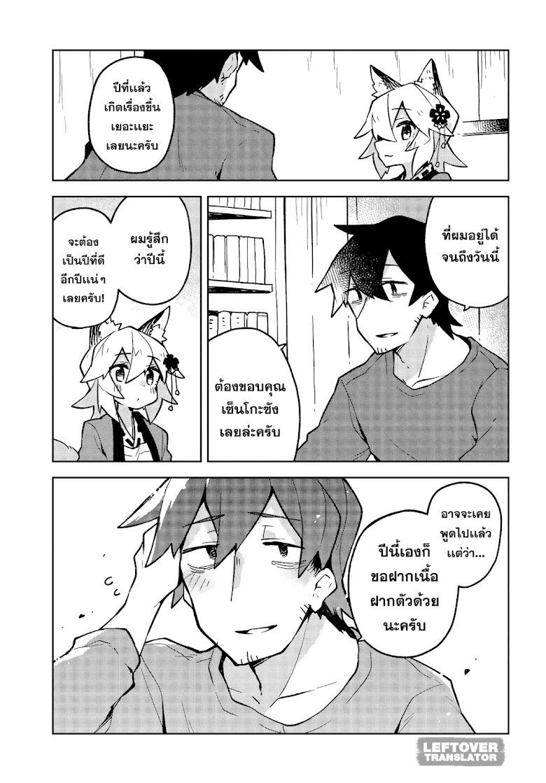 Sewayaki Kitsune no Senko-san - หน้า 17