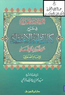 حمل كتاب توفيق رب العباد في شرح كتاب تطهير الاعتقادعن أدران الإلحاد - الإمام الصنعاني