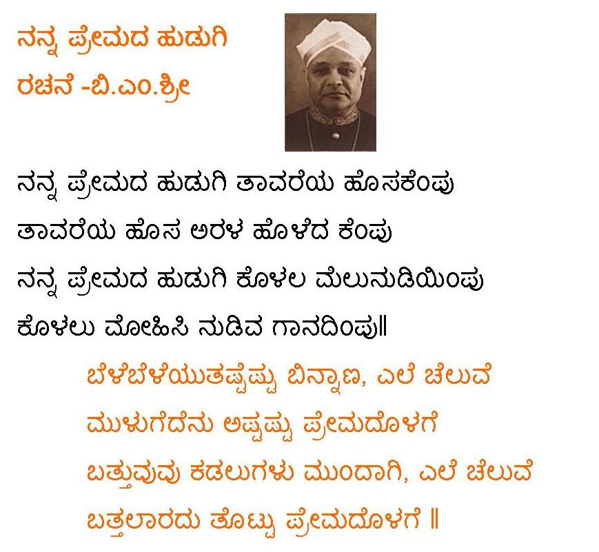 Kannada Madhura Geetegalu: Nanna Premada Hudugi-B M Sreekanthaiah ...