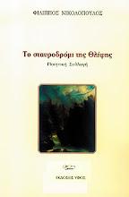 Κυκλοφορησε η ποιητικη συλλογη του  Φιλ. Νικολοπουλου