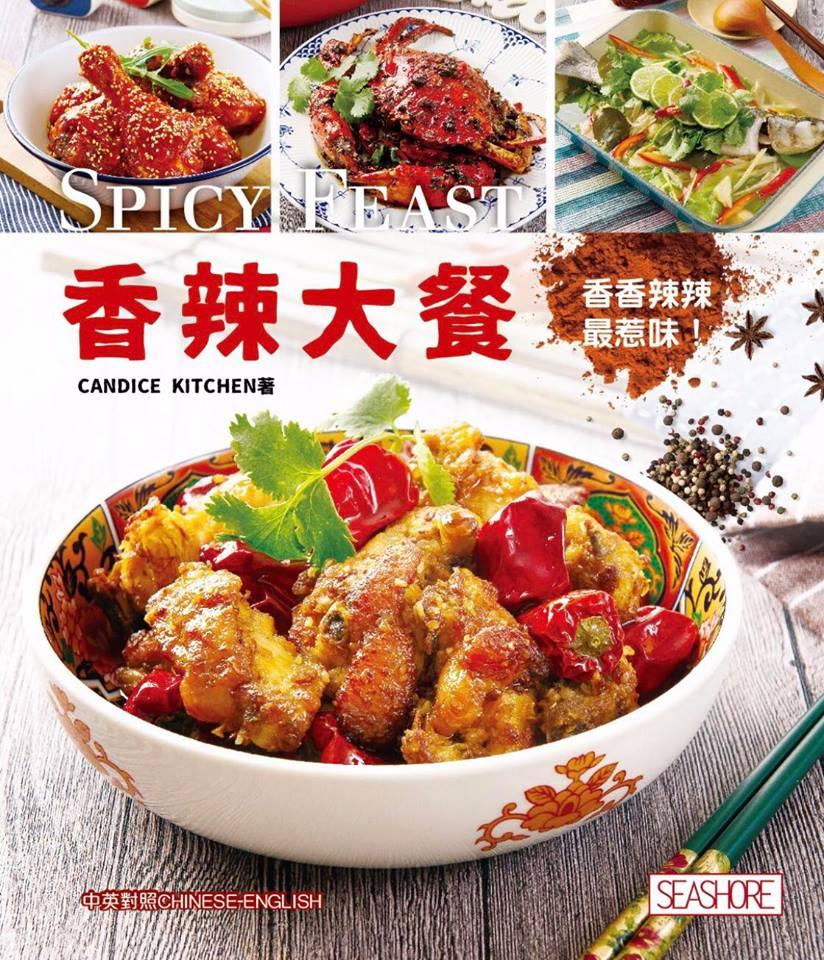 2018年全新食譜書《香辣大餐》各大書局現正發售囉!
