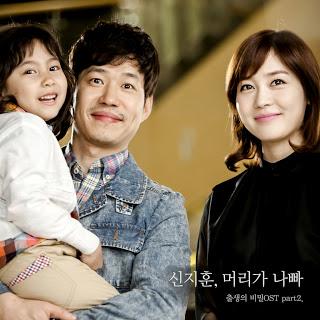 Shin Ji Hun - 머리가 나빠 Secret of Birth (출생의 비밀) OST Part.2