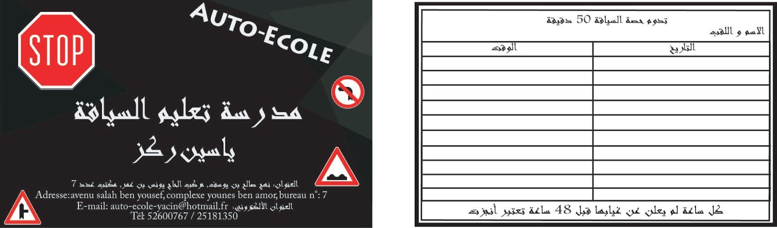 Carte De Visite Auto Ecole Djerba