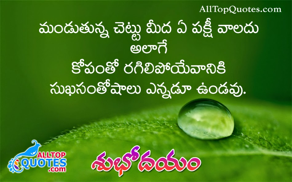 fresh good morning telugu quotations all top quotes