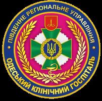 Емблема Одеського шпиталю