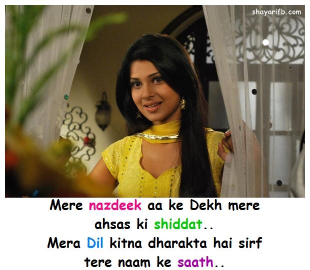 Mere nazdeek aa ke Dekh mere ahsas ki shiddat.. Mera Dil kitna dharakta hai sirf tere naam ke saath..