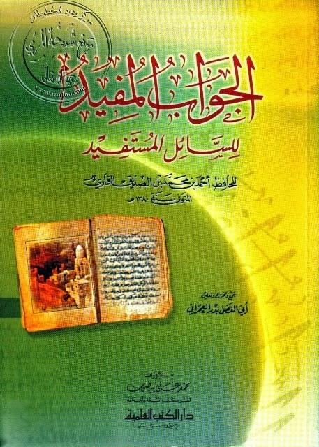 الجواب المفيد للسائل المستفيد - أحمد بن الصديق الغماري pdf
