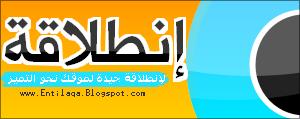 مدونة إنطلاقة | لرفع من قيمة المدونات و المواقع العربية