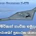 X47B අමෙරිකන් නාවික හමුදාවේ ගුවන් යානා ගෙනයන නෞකා වෙනුවෙන් නිර්මාණය වන අලුත්ම නියමු රහිත ස්ටෙල්ත් ප්රහාරක යානය [ Aircraft carrier borne Unmanned Comabt Aerial Vehicle-UCAV]