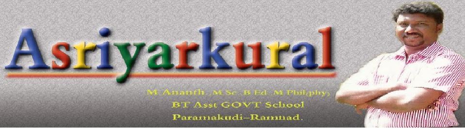 Asriyarkural ©