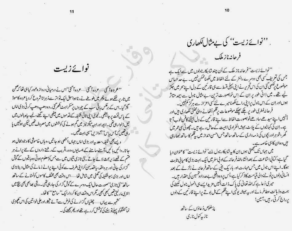 free urdu digests  nawa e zeest by farhana naz malik