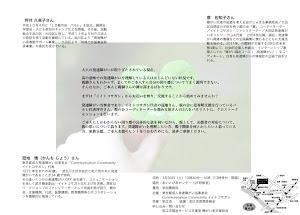 works #3 - 四つ葉のように つながって (back)