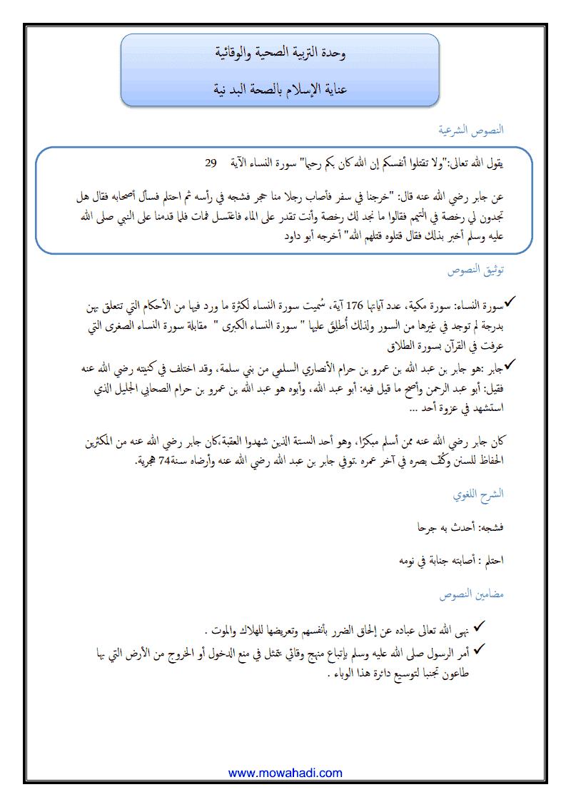 عناية الاسلام بالصحة البدنية