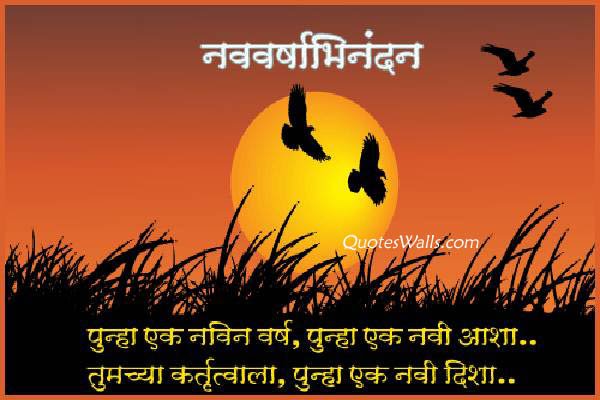 Happy New Year Marathi Sms Wishes and Whatsapp Status Picture ...
