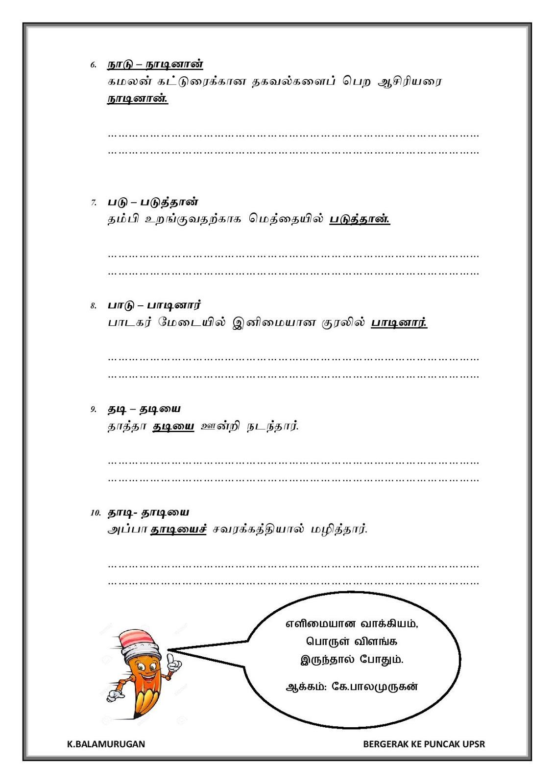 bahasa tamil Tamil (தமிழ் tamiḻ) merupakan bahasa klasik dan salah satu bahasa utama  dalam keluarga bahasa dravidian ditutur secara meluas oleh bangsa tamil di.