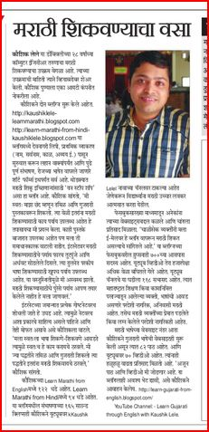 Prestigious Marathi Newspaper Loksatta And Maharashtra Times Also The Magazine