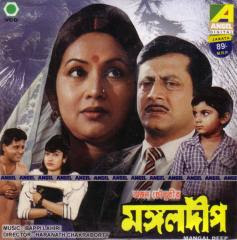 Mangaldeep (1989) - Bengali Movie