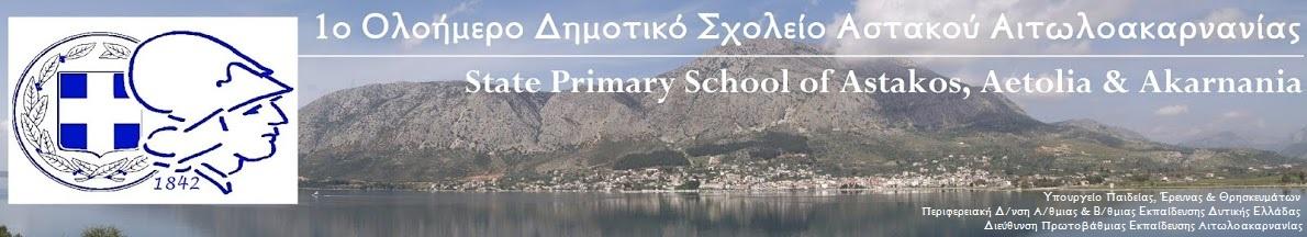 ΔΗΜΟΤΙΚΟ ΣΧΟΛΕΙΟ ΑΣΤΑΚΟΥ - ASTAKOS STATE PRIMARY SCHOOL