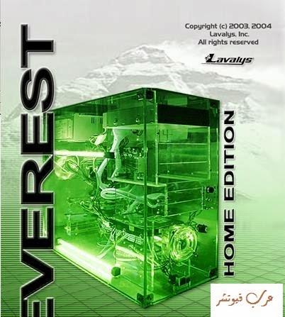 كيفية إختبار وتشخيص ومعرفة معلومات دقيقة عن كل قطعة بجهازك وتحديد المشكلة وكيفية إصلاحها EVEREST Home Edition 2.2
