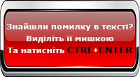 """©  """"Якщо  ви помічаєте багато помилок ,прохання дзвоніть у  Службу  Гасіння або виправте..."""