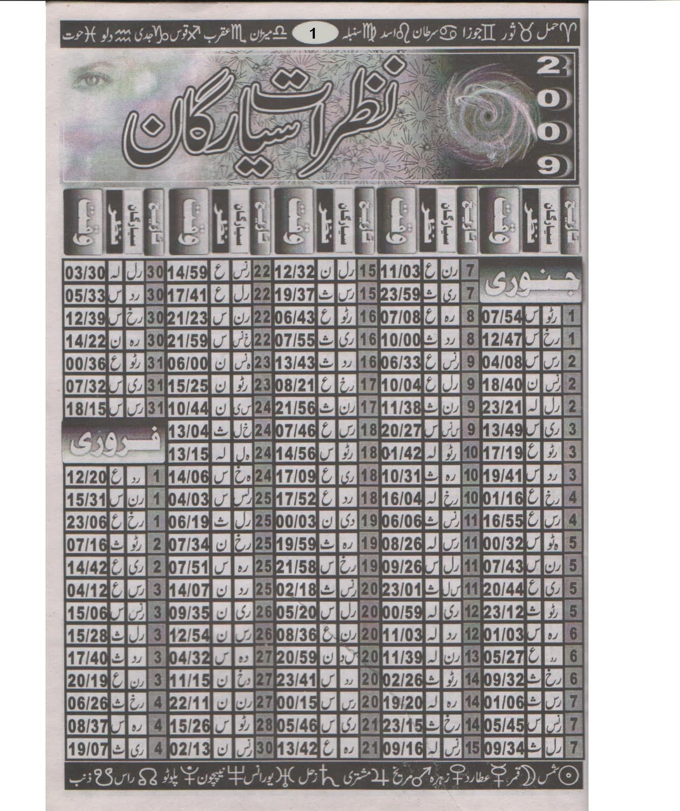 2013 imamia e download fast free to pakistan or net download months in