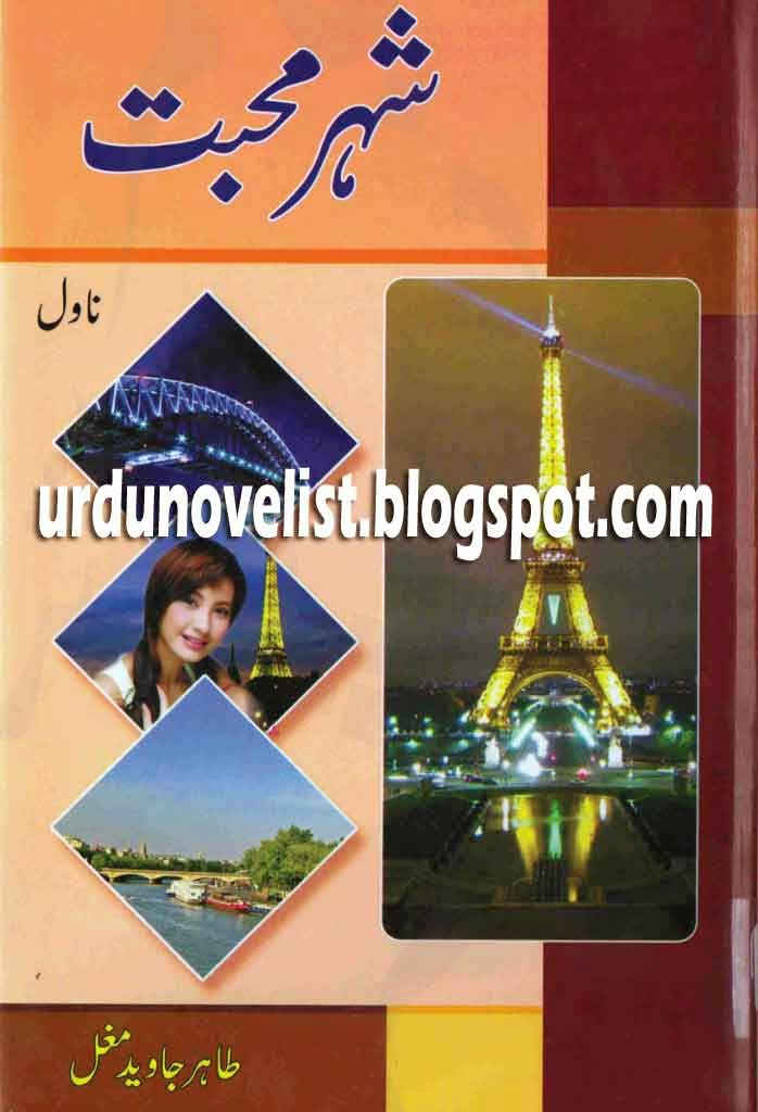 Shehr E Mohabbat By Tahir Javed Mughal read online urdu novel