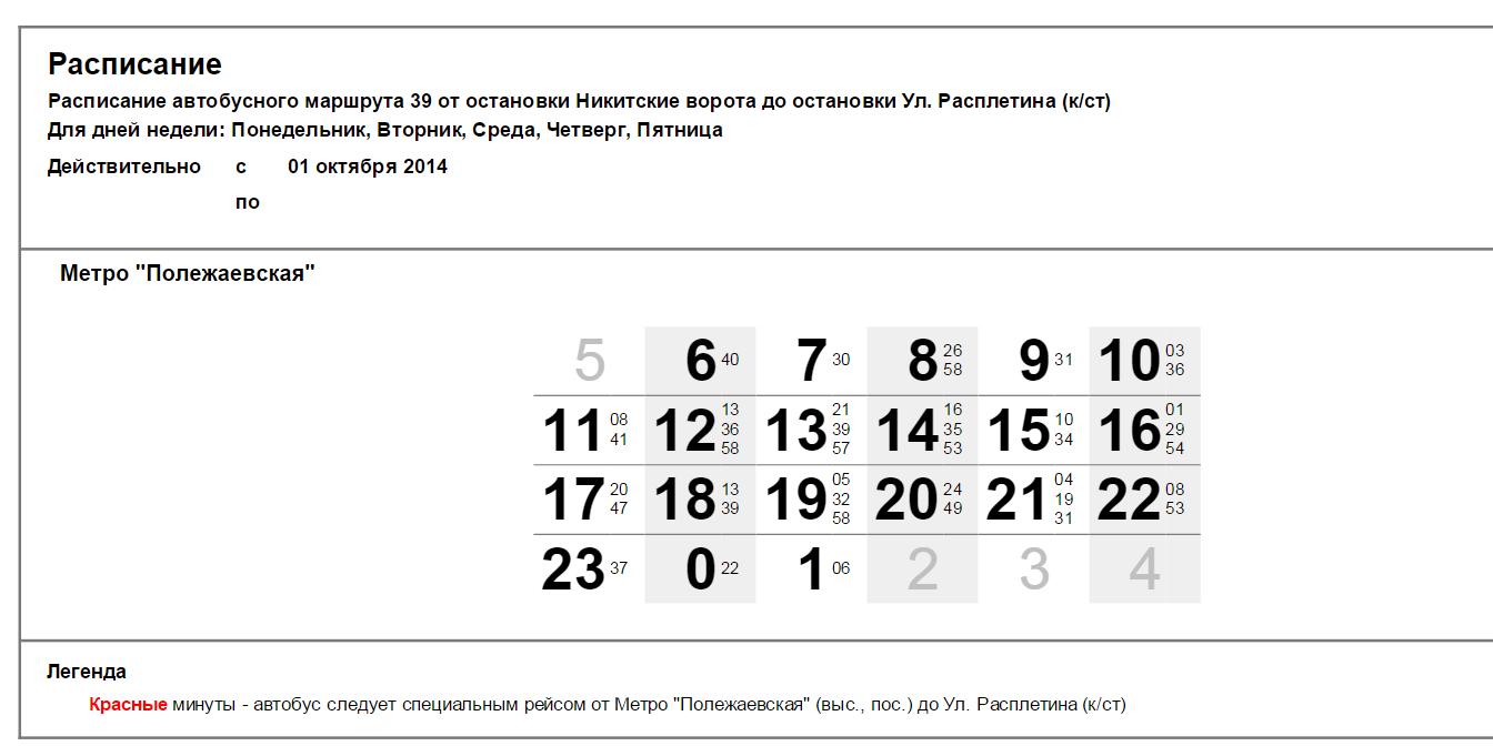 Праздники в пензенской области в 2016 году