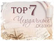 """В ТОП 7 """"Чердачные сказки"""""""
