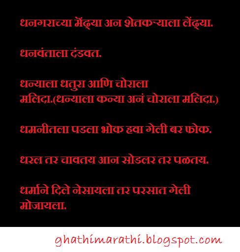 marathi mhani with starting letter dhea   marathi kavita sms jokes ukhane recipes charolya