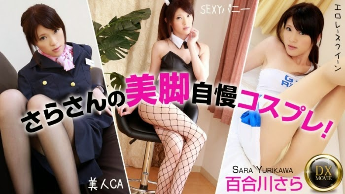 HEYZO 0707 - Beautiful Legs in Cosplay Sara Yurikawa