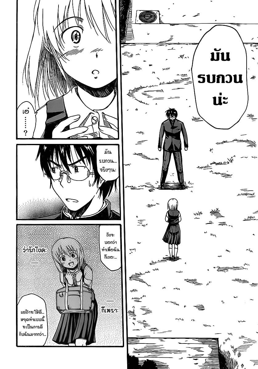 อ่านการ์ตูน Koharu no Hibi 3 ภาพที่ 16