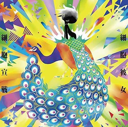 [Album] 細胞彼女 – 細胞宣戦 (2015.09.30/MP3/RAR)