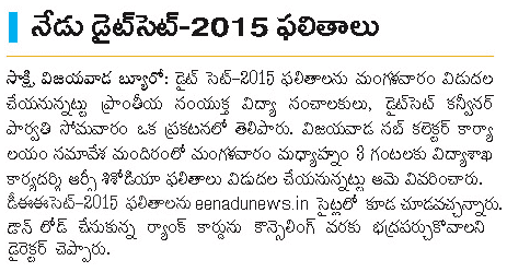 AP DIETCET Results 2015 were announced today 3 PM, AP DEECET Rank Card Download at manabadi.com and schools9.com AP DIETCET Exam Results 2015 Today Released at deecetap.cgg.gov.in, AP DIETCET Counselling Dates 2015, AP DEECET Results 08th September 2015, Manabadi AP DIETCET Results 2015